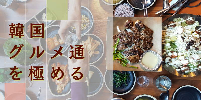 wizkolic 厳選韓国食品